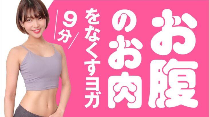 【ダイエット】下腹ぽっこりの解消とくびれを作る!9分間のお腹痩せヨガ